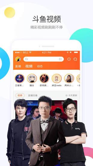 斗鱼app下载
