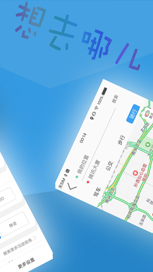 北斗导航app
