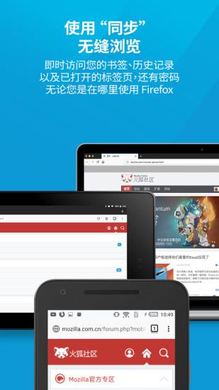 火狐浏览器下载手机版