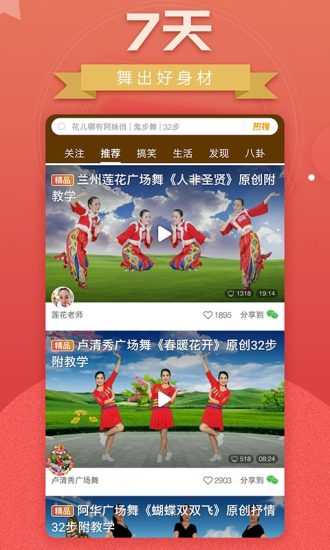 糖豆app广场舞下载