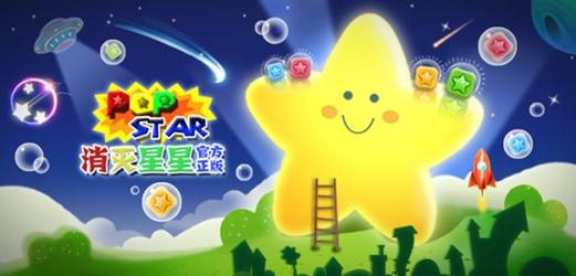 消灭星星手机版治愈类手游,上亿玩家的共同选择。