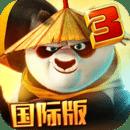 功夫熊猫3下载