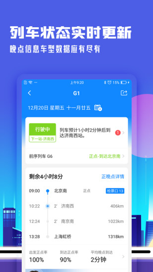 高铁管家app下载安装