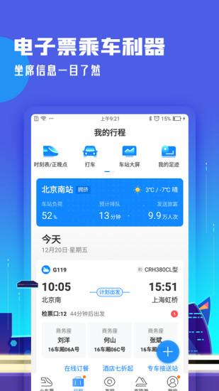 高铁管家app下载