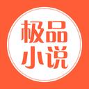 极品小说安卓版下载