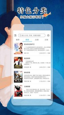 极品小说app下载安装
