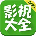 360影视大全app下载