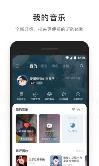 网易云音乐app下载安装