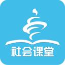 青岛社会课堂安卓版