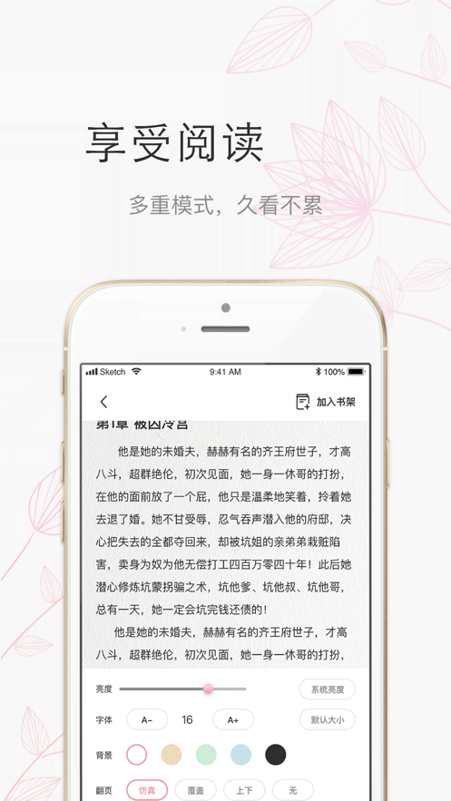 草莓小说app下载