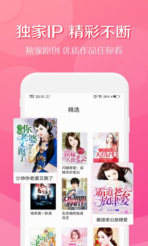 轻果免费小说app