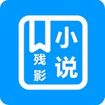 残影小说安卓版