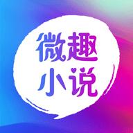 微趣免费小说安卓版