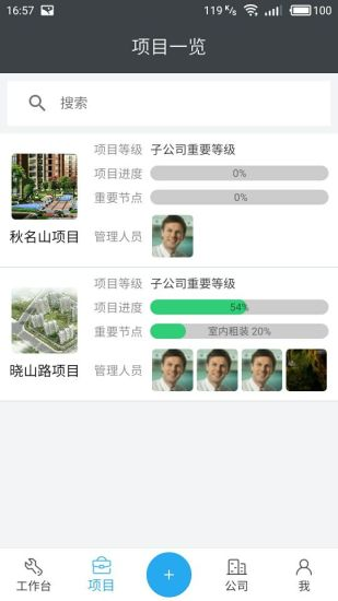智建app