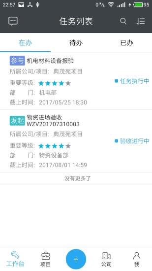 智建app下载