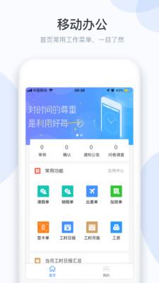 小D协同app