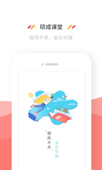 硕成课堂app