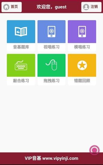 VIP音基app