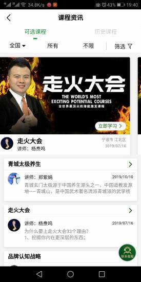 舍学荟app