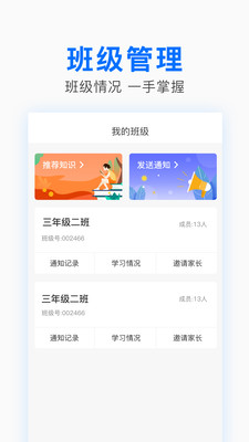 中华家教老师安卓版