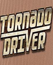 龙卷风司机游戏