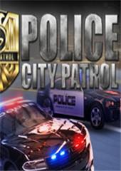 都市巡警游戏