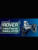 漫游修理工模拟器游戏