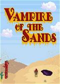 沙之吸血鬼游戏