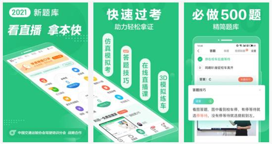 驾校一点通安卓版app:一站式功能的驾考备考的软件平台